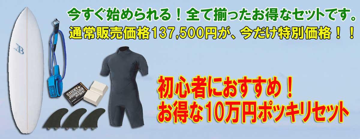 10万円セット