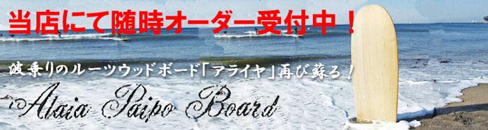 alaiawoodboard