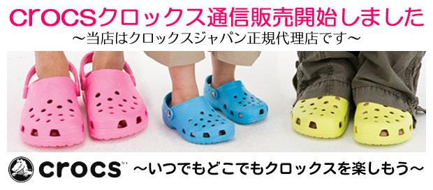 crocs-hed