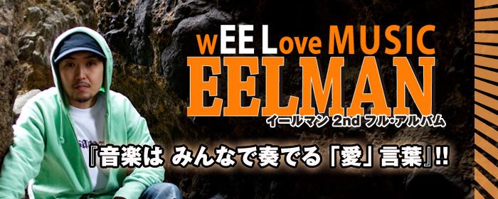 イールマン 音楽は愛