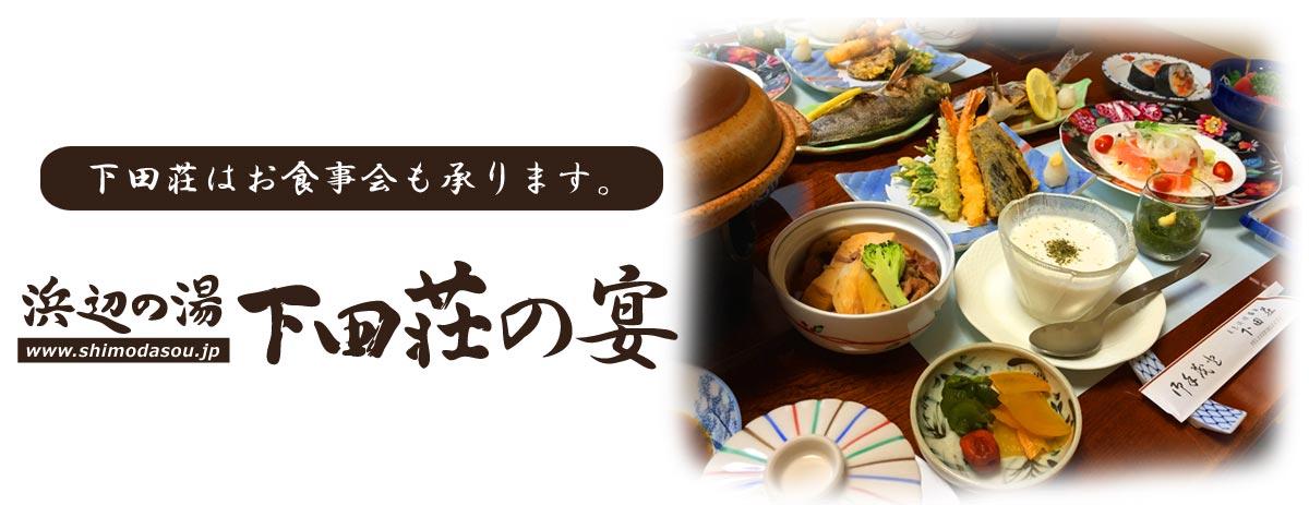 下田荘はお食事会も承ります
