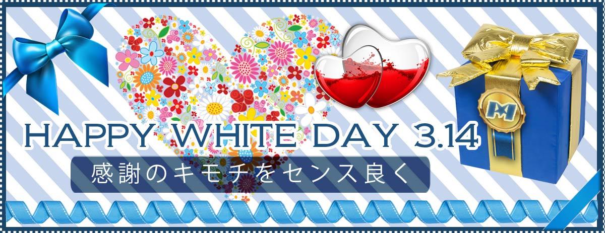 ホワイトデイ特集♪