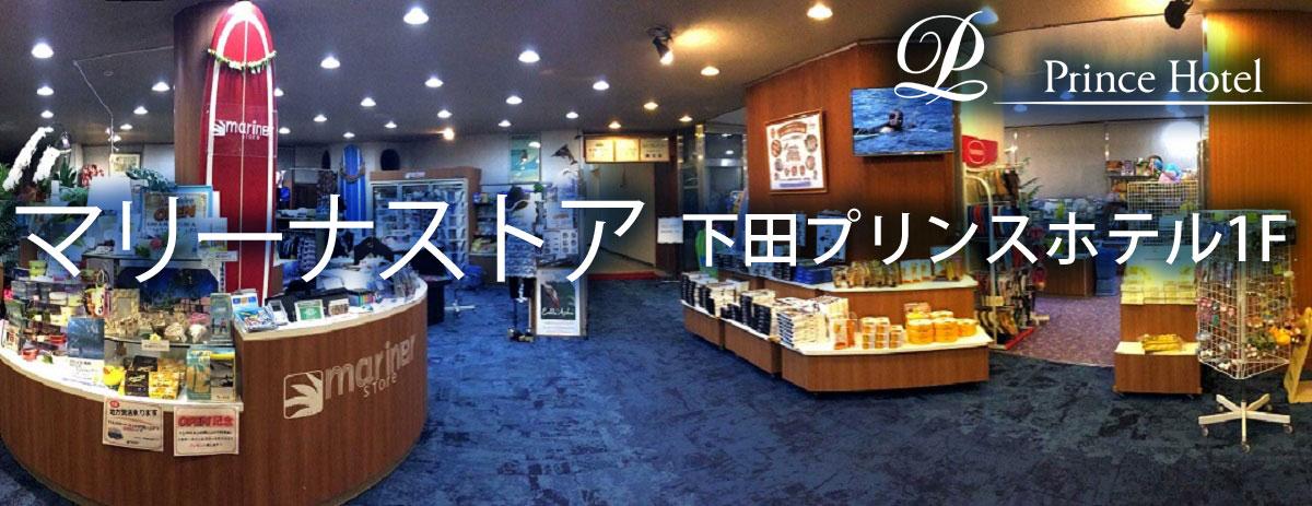 下田プリンスホテル売店マリーナストア
