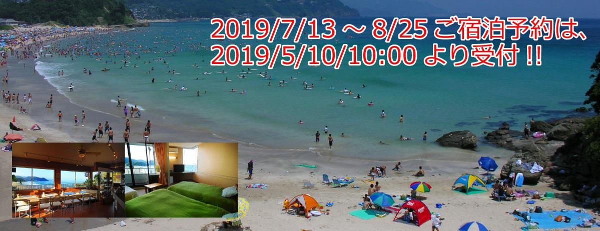 夏季宿泊予約