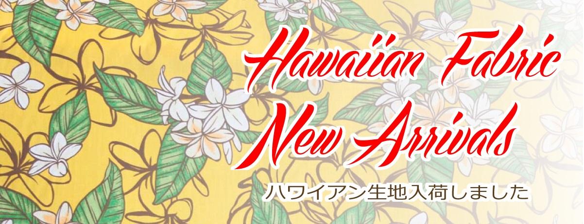 ハワイアン生地入荷