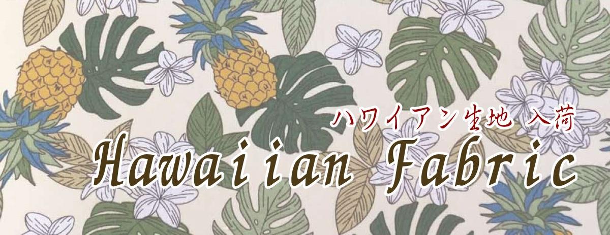 ハワイアン生地