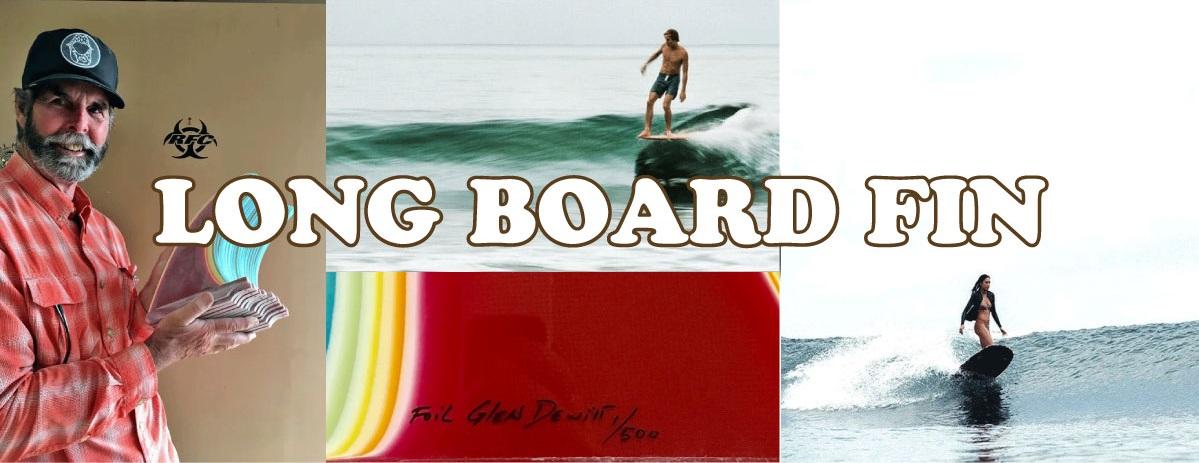 ロングボードフィン