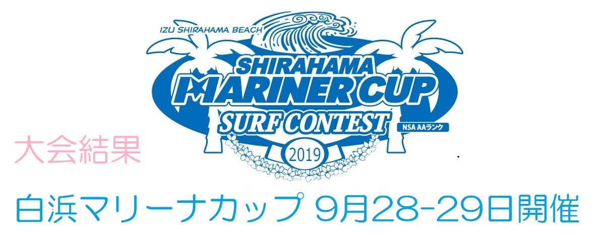 mariner_cup_2019