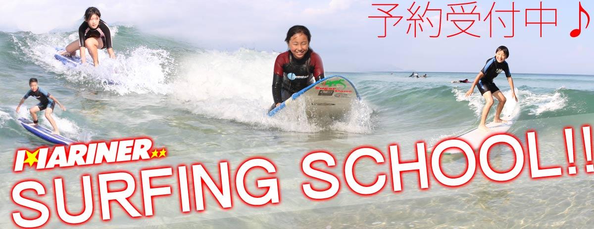 サーフィンスクール受付中