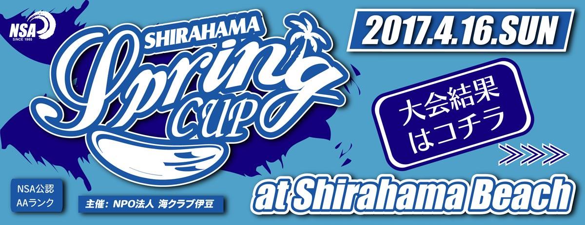 第3回スプリングカップ結果